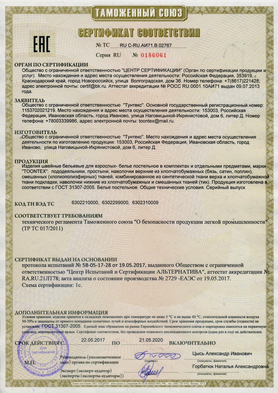 Сертификат соответствия на белье женское спортивный массажер электрический